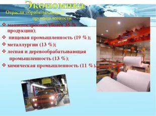 Отрасли обрабатывающей промышленности: машиностроение (более 35 % продукции)