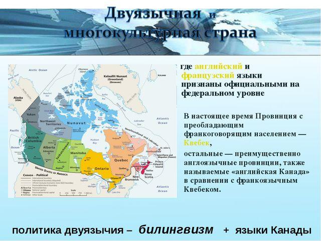 В настоящее время Провинция с преобладающим франкоговорящим населением — Квеб...