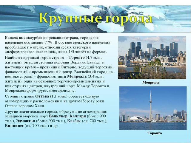 Канада высокоурбанизированная страна, городское население составляет 77%. В с...