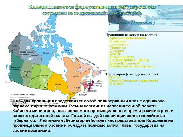 Провинции (с запада на восток) Британская Колумбия Альберта Саскачеван Манит...