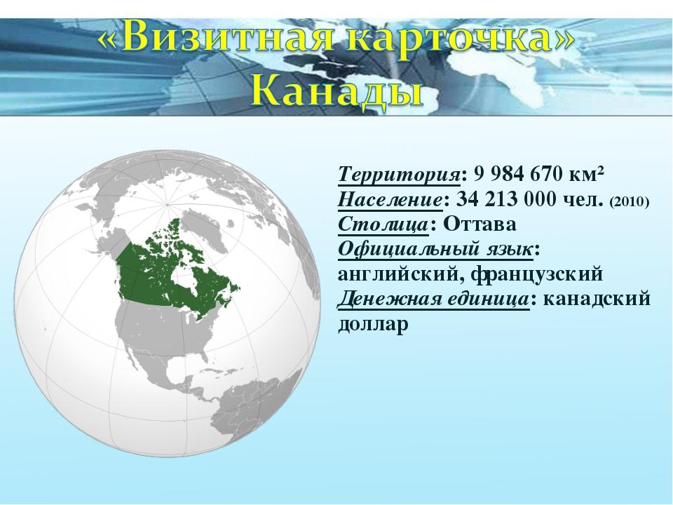 Территория: 9 984 670 км² Население: 34 213 000 чел. (2010) Столица: Оттава О...
