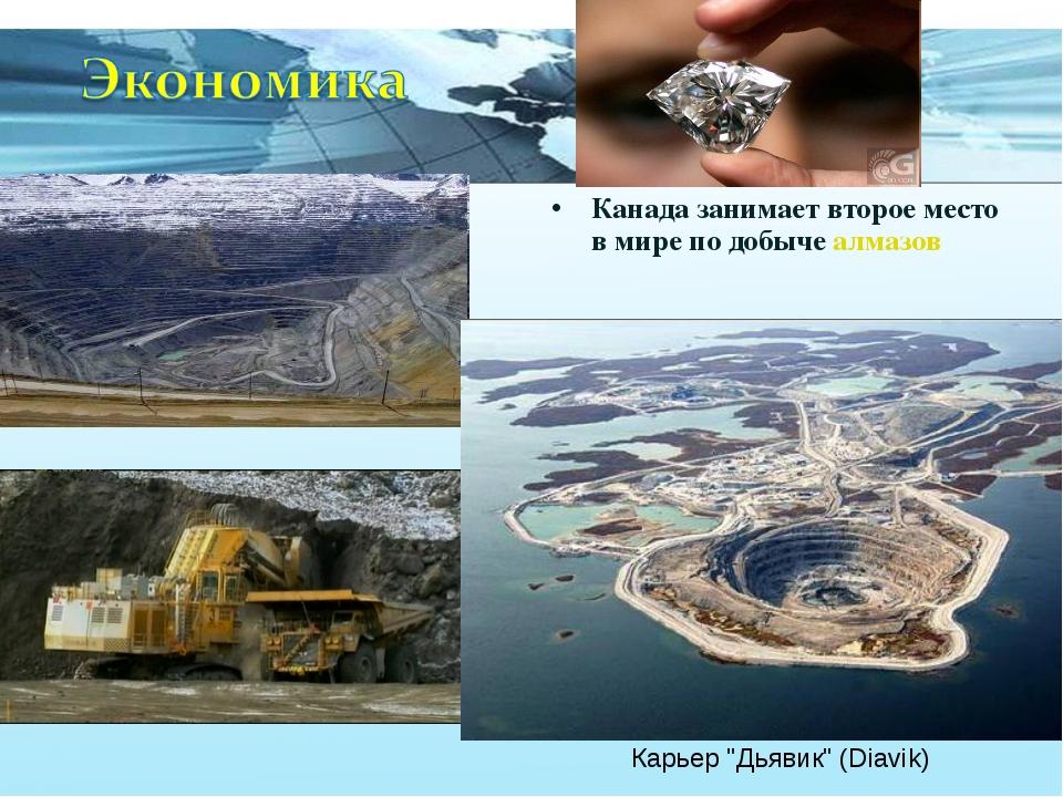 """Канада занимает второе место в мире по добыче алмазов Карьер """"Дьявик"""" (Diavik)"""