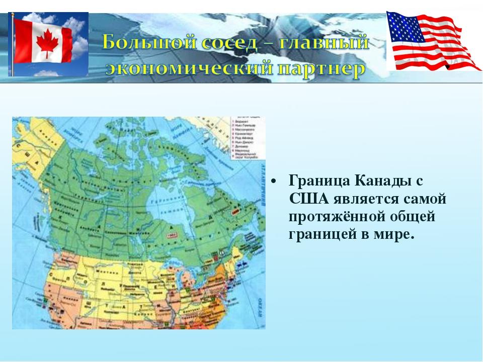 Граница Канады с США является самой протяжённой общей границей в мире.