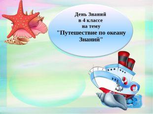"""День Знаний в 4 классе на тему """"Путешествие по океану Знаний"""""""