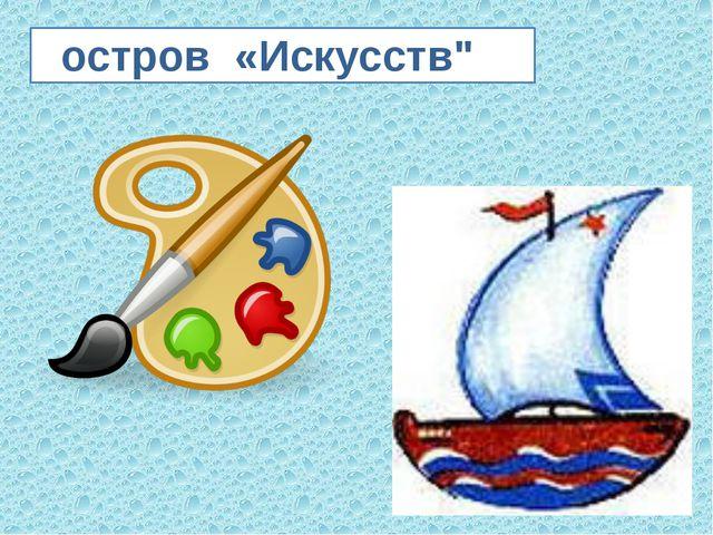 """остров «Искусств"""""""