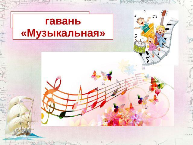 гавань «Музыкальная»