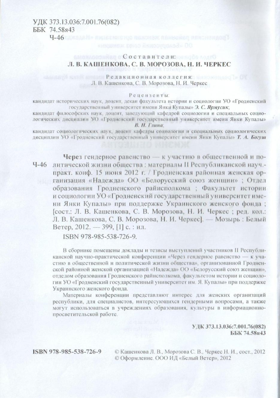 C:\Documents and Settings\Наталья\Рабочий стол\гендер11.jpg