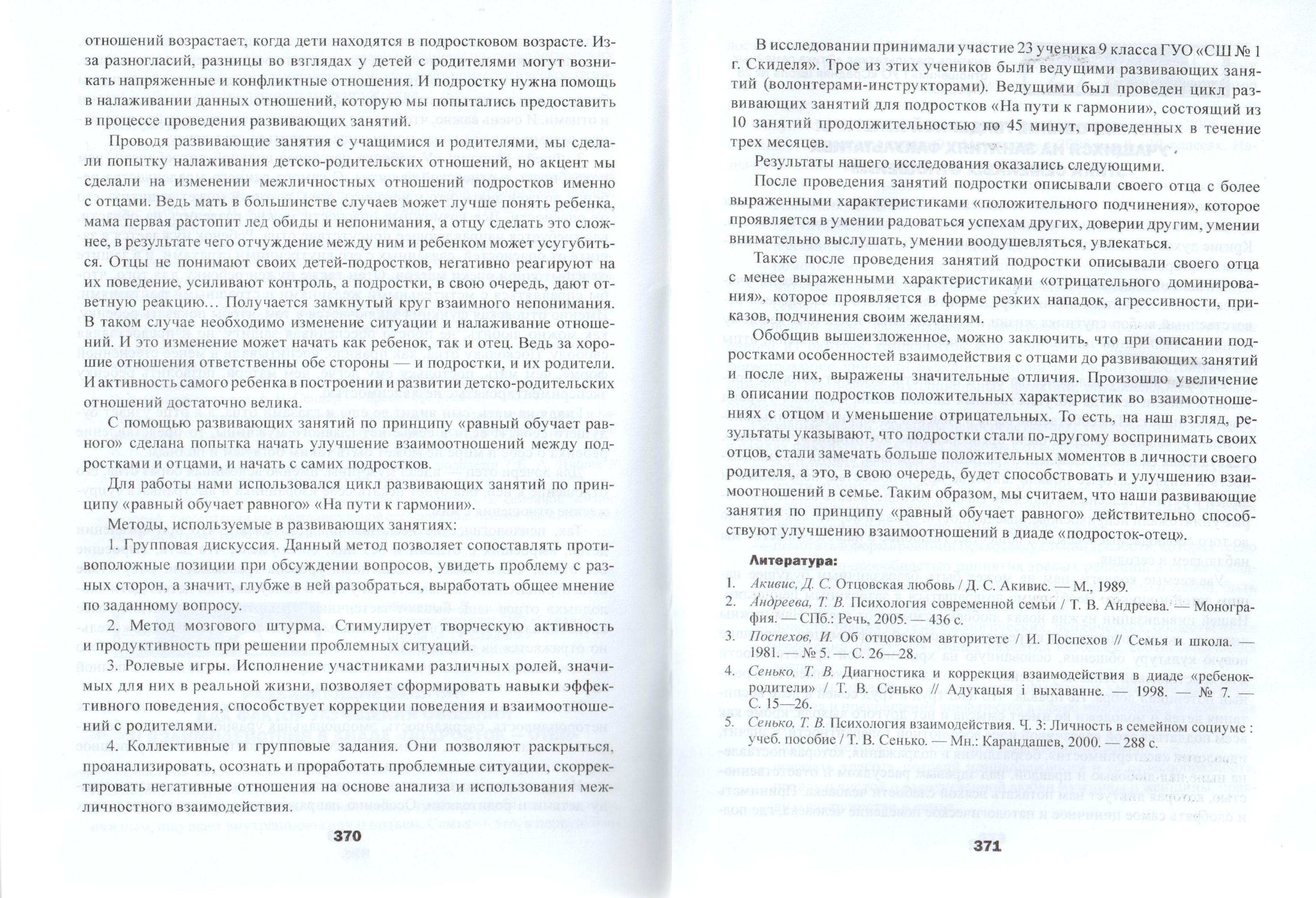 C:\Documents and Settings\Наталья\Рабочий стол\гендер11111.jpg