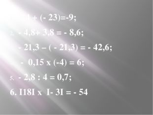 -14 + (- 23)=-9; - 4,8+ 3,8 = - 8,6; - 21,3 – ( - 21,3) = - 42,6; - 0,15 х (-