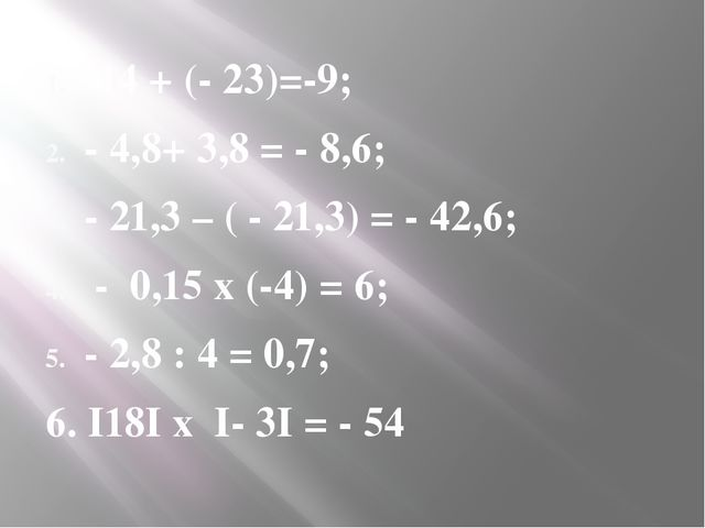 -14 + (- 23)=-9; - 4,8+ 3,8 = - 8,6; - 21,3 – ( - 21,3) = - 42,6; - 0,15 х (-...