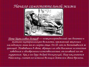 Начало самостоятельной жизни Петр Кириллович Безухов — незаконнорожденный сы