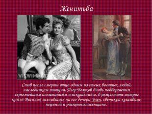 Женитьба Став после смерти отца одним из самых богатых людей, наследником ти