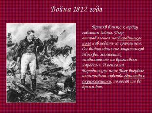Война 1812 года Приняв близко к сердцу события войны, Пьер отправляется на