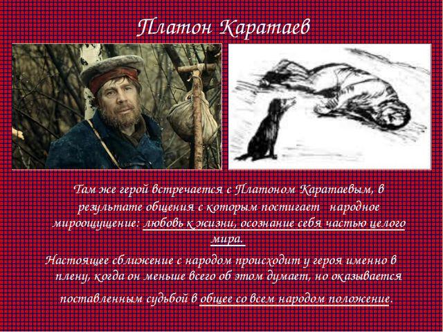 Платон Каратаев Там же герой встречается с Платоном Каратаевым, в результате...