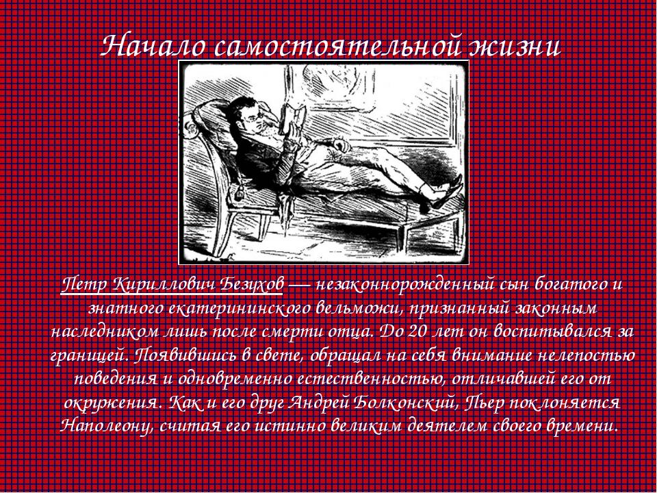 Начало самостоятельной жизни Петр Кириллович Безухов — незаконнорожденный сы...