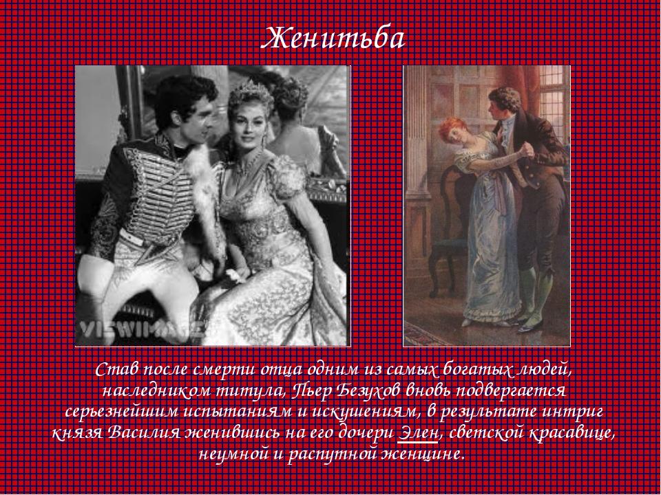 Женитьба Став после смерти отца одним из самых богатых людей, наследником ти...