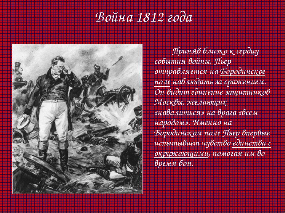 Война 1812 года Приняв близко к сердцу события войны, Пьер отправляется на...