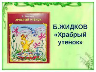 Б.ЖИДКОВ «Храбрый утенок»