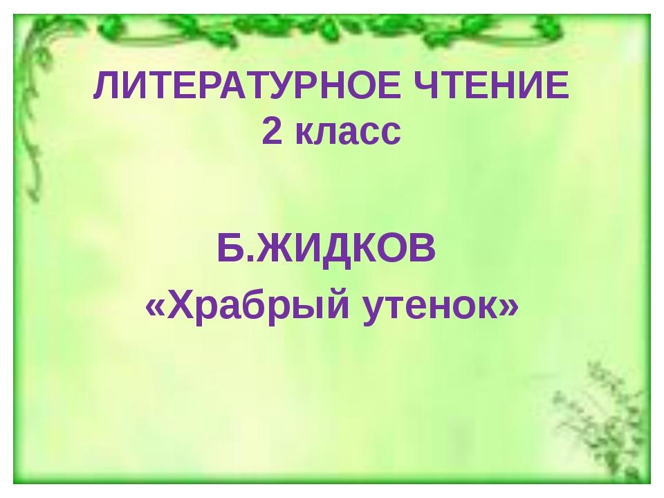 ЛИТЕРАТУРНОЕ ЧТЕНИЕ 2 класс Б.ЖИДКОВ «Храбрый утенок»