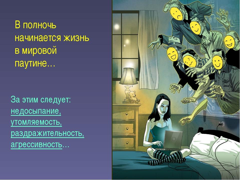 В полночь начинается жизнь в мировой паутине… За этим следует: недосыпание, у...