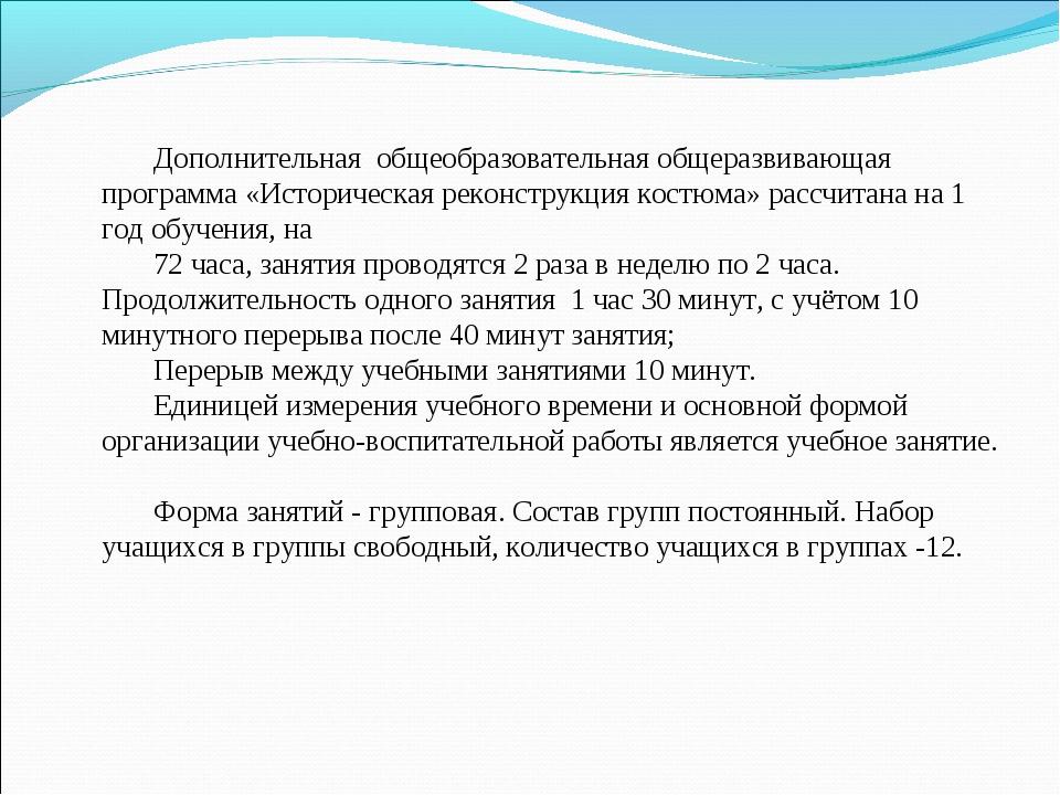 Дополнительная общеобразовательная общеразвивающая программа «Историческая ре...
