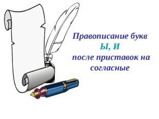 Правописание букв Ы, И после приставок на согласные