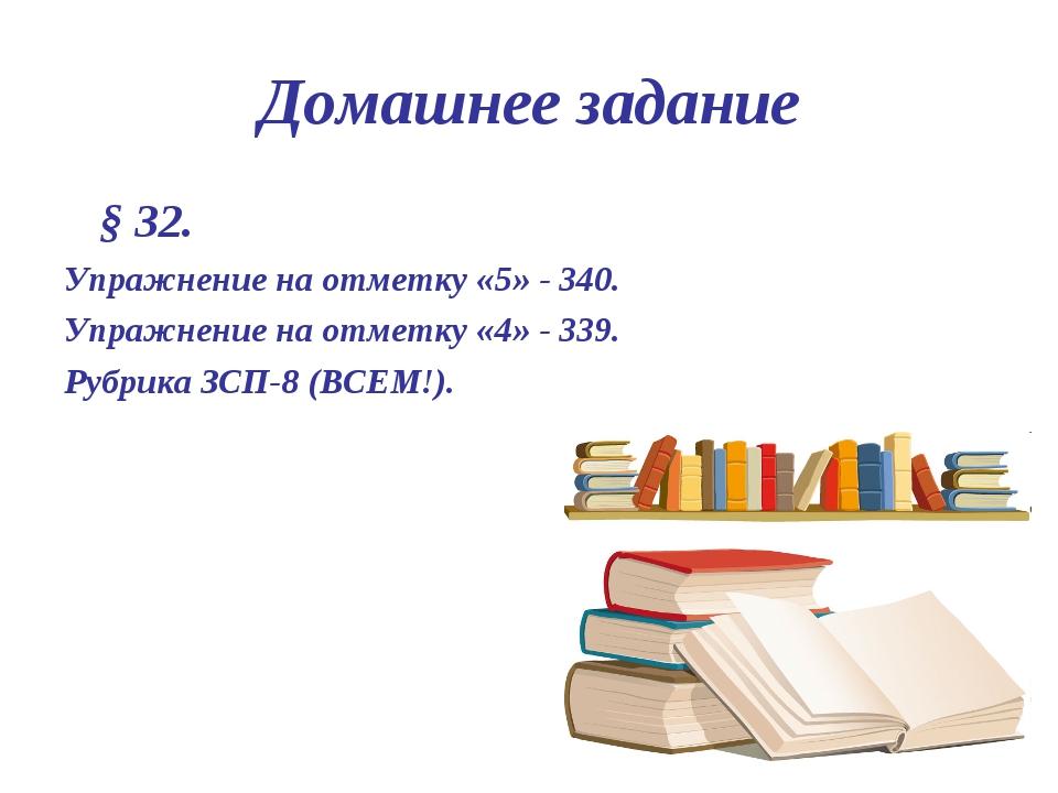 Домашнее задание § 32. Упражнение на отметку «5» - 340. Упражнение на отметку...