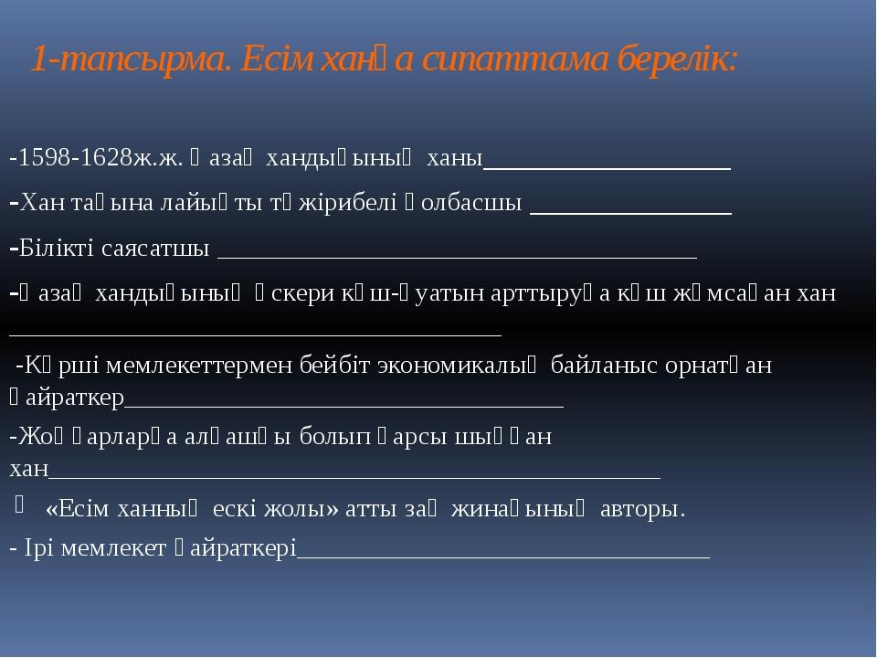2)Тұрсын хан мен Есім ханның арасындағы ұрыстың шығу себебі. 2 Жауабы: -Тұрсы...