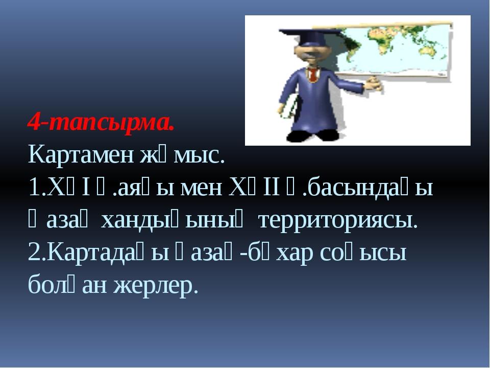 1443+160= (1603 жылы Айғыржар деген жерде бірінші қазақ- бұхар шайқасы) 1921-...