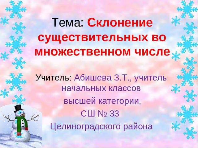 Тема: Склонение существительных во множественном числе Учитель: Абишева З.Т.,...