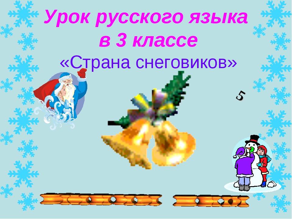 Урок русского языка в 3 классе «Страна снеговиков»