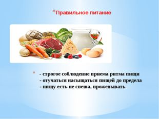 - строгое соблюдение приема ритма пищи - отучаться насыщаться пищей до преде
