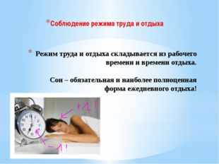 Режим труда и отдыха складывается из рабочего времени и времени отдыха. Сон –