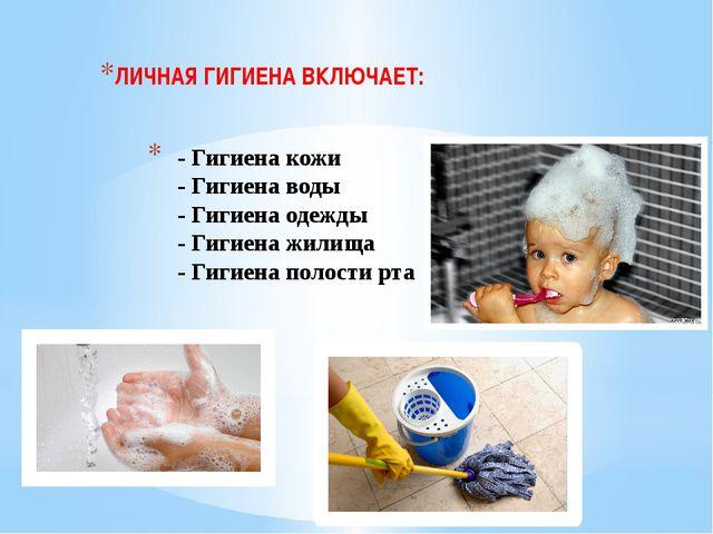 - Гигиена кожи - Гигиена воды - Гигиена одежды - Гигиена жилища - Гигиена по...