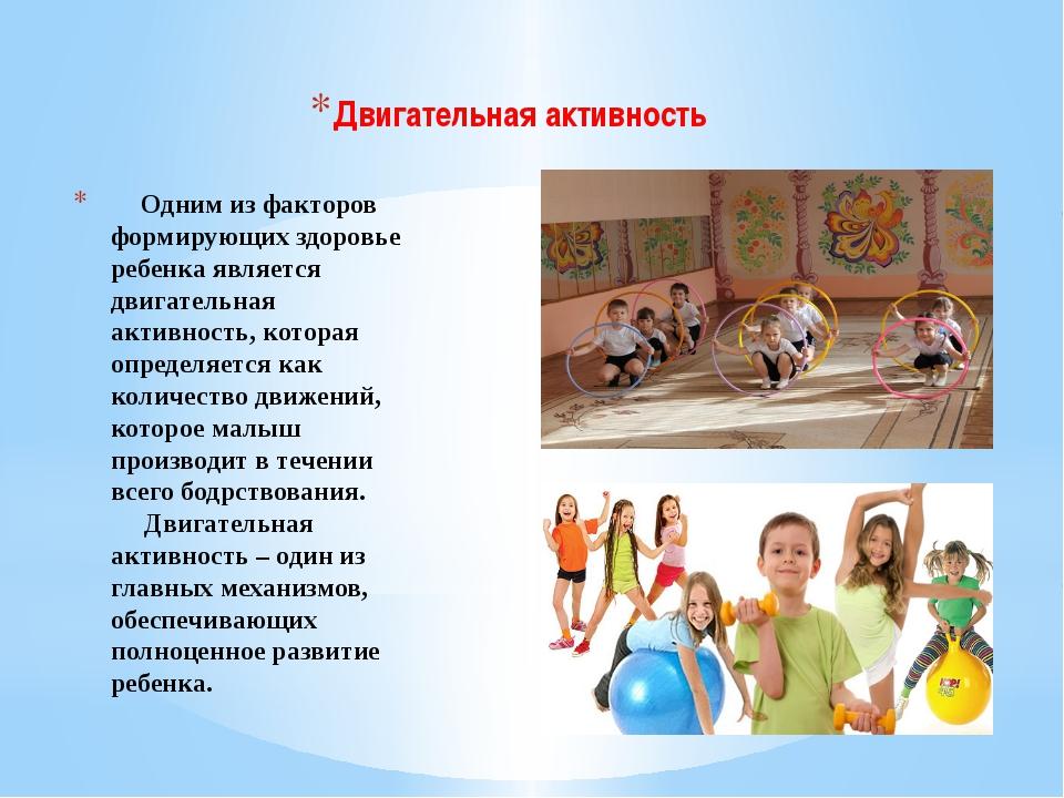 Одним из факторов формирующих здоровье ребенка является двигательная активно...