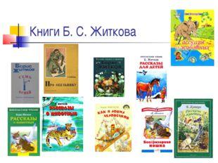 Книги Б. С. Житкова