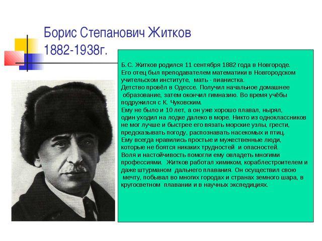 Борис Степанович Житков 1882-1938г. Б.С. Житков родился 11 сентября 1882 года...
