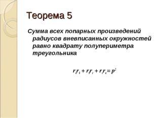 Теорема 5 Сумма всех попарных произведений радиусов вневписанных окружностей