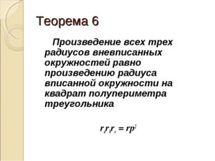 Теорема 6 Произведение всех трех радиусов вневписанных окружностей равно прои