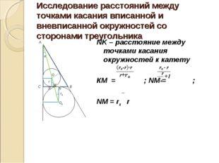 Исследование расстояний между точками касания вписанной и вневписанной окружн