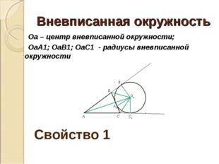 Вневписанная окружность Оа – центр вневписанной окружности; ОаА1; ОаВ1; ОаС1