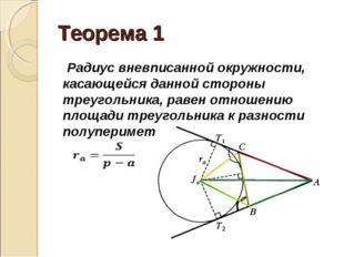 Теорема 1 Радиус вневписанной окружности, касающейся данной стороны треугольн