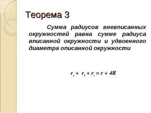 Теорема 3 Сумма радиусов вневписанных окружностей равна сумме радиуса вписанн
