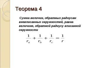 Теорема 4 Сумма величин, обратных радиусам вневписанных окружностей, равна ве