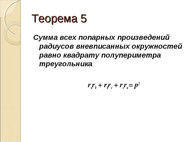 Теорема 5 Сумма всех попарных произведений радиусов вневписанных окружностей...