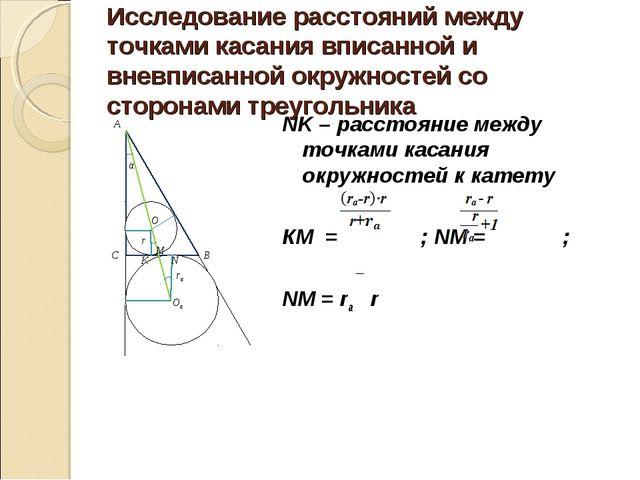 Исследование расстояний между точками касания вписанной и вневписанной окружн...