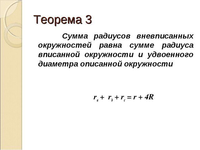 Теорема 3 Сумма радиусов вневписанных окружностей равна сумме радиуса вписанн...