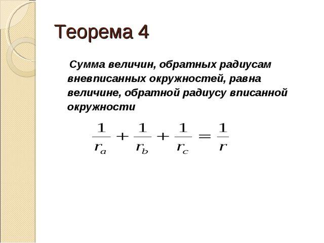 Теорема 4 Сумма величин, обратных радиусам вневписанных окружностей, равна ве...