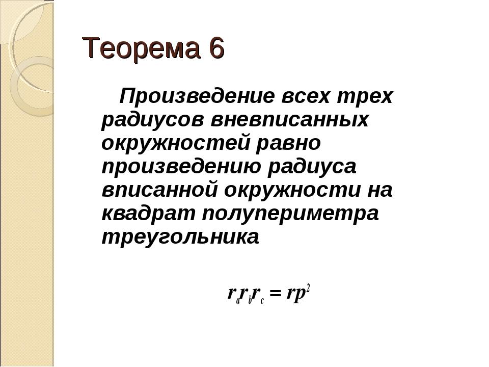 Теорема 6 Произведение всех трех радиусов вневписанных окружностей равно прои...