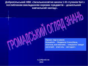 Добропільський НВК «Загальноосвітня школа 1-ІІІ ступенів №4 з поглибленим вик